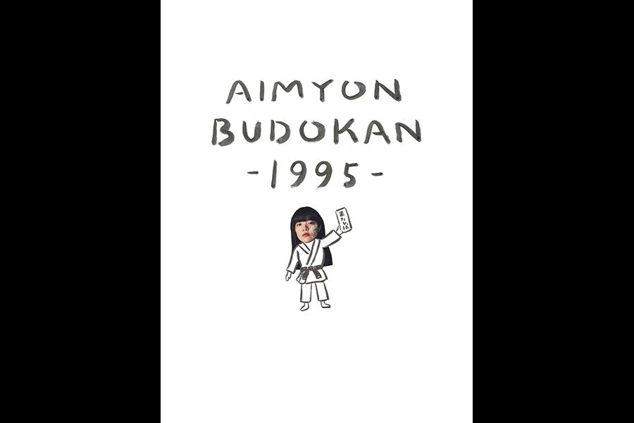 「AIMYON BUDOKAN -1995-」