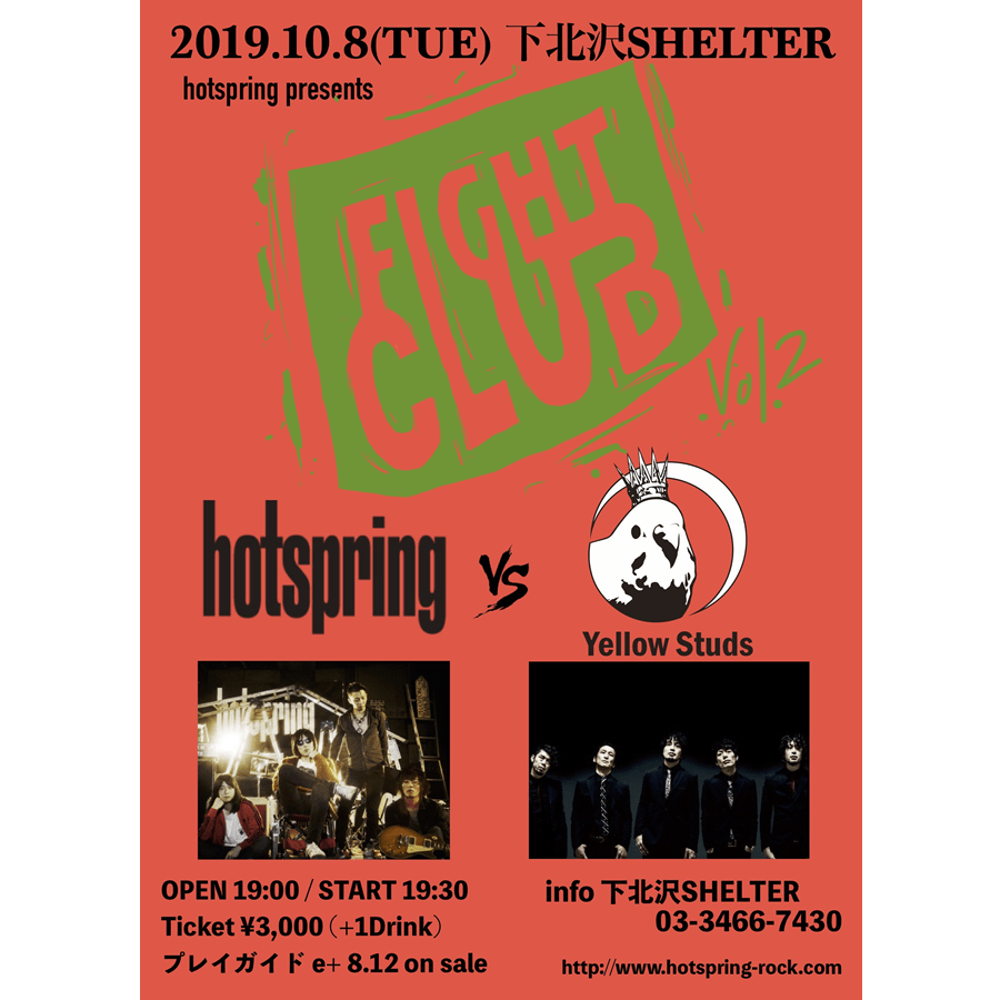 hotspring presents「FIGHT CLUB vol.2」