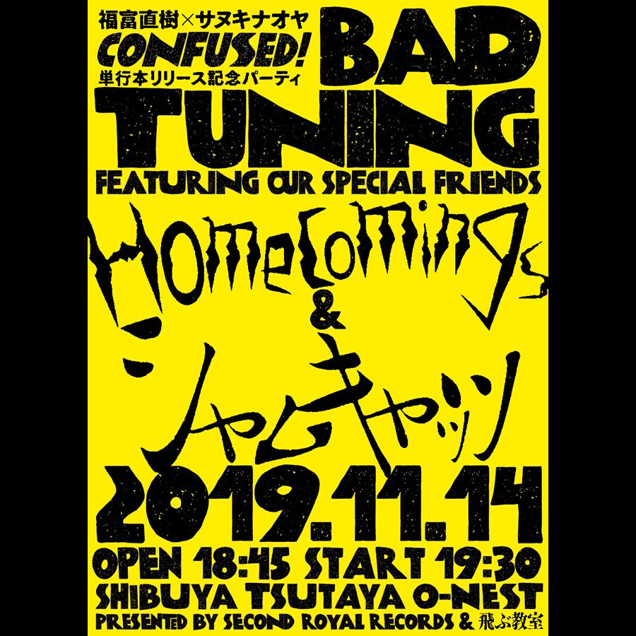 Homecomings × シャムキャッツツーマンライブイベント「BAD TUNING」