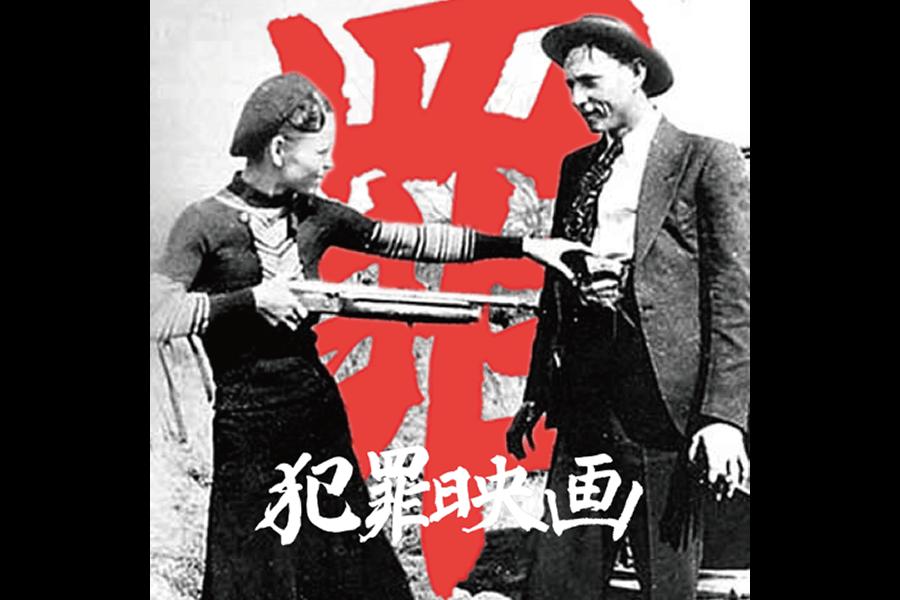 hotspring single「犯罪映画」