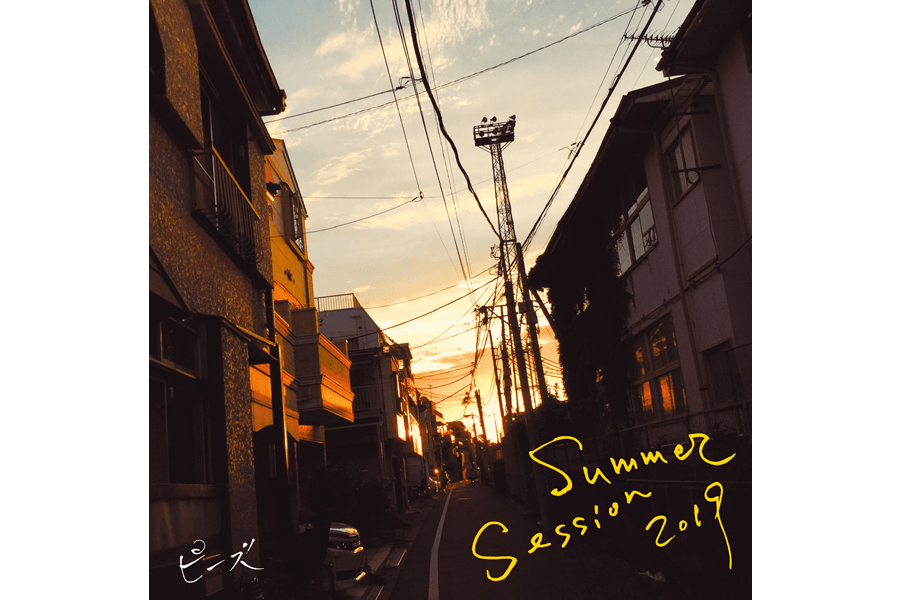 ピーズ single「Summer Sessions2019」