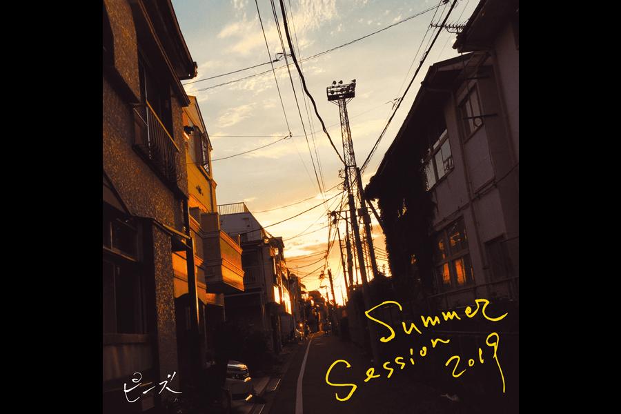 ピーズ single「Summer Sessions2019」