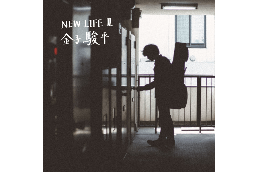 金子駿平 mini album『NEW LIFE II』