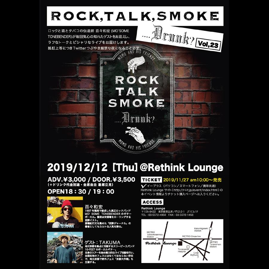 トーク&ライブ・イベント「Rock, Talk, Smoke....Drunk?」