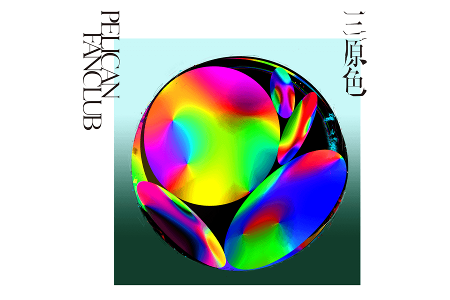 PELICAN FANCLUB single「三原色」