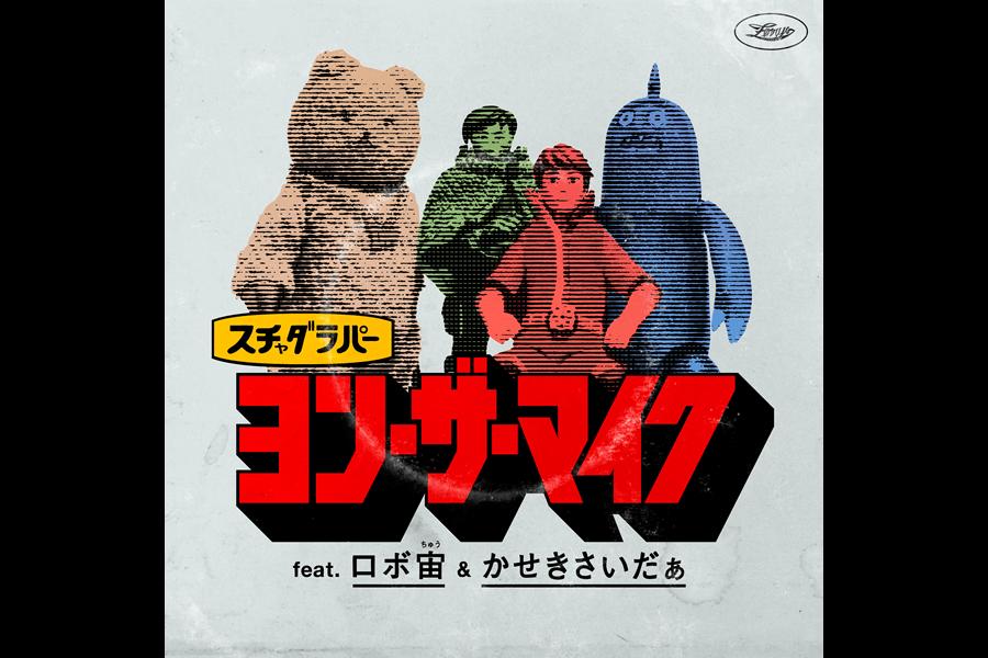 digital release「ヨン・ザ・マイク feat.ロボ宙&かせきさいだぁ」