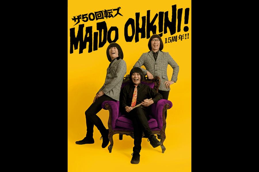 ザ50回転ズ live dvd「ザ50回転ズ MAIDO OHKINI! 15周年!!」