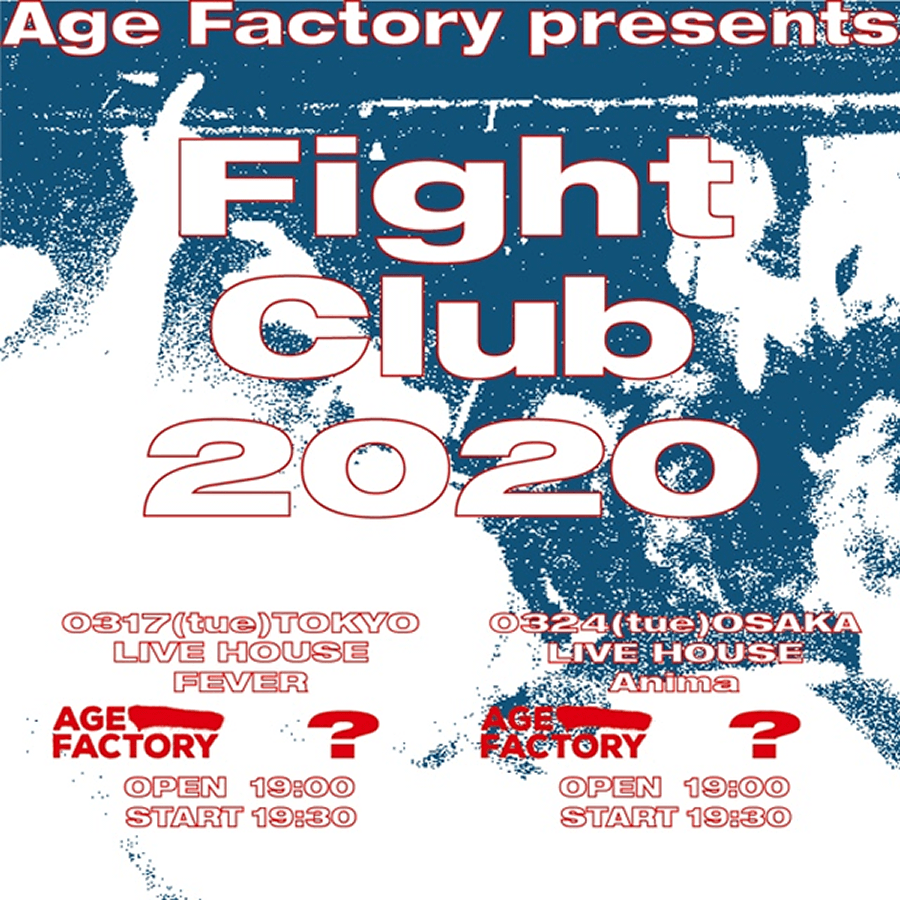 Age Factory自主企画「Fight Club」