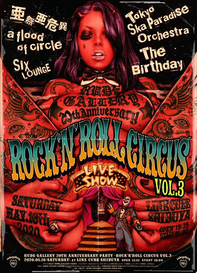 「RUDE GALLERY 20th Anniversary Party - ROCK'N'ROLL CIRCUS VOL.3-」