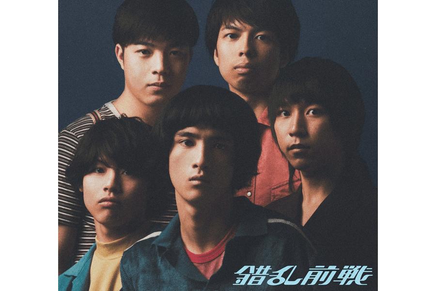 錯乱前戦 1st full album『おれは錯乱前戦だ!!』