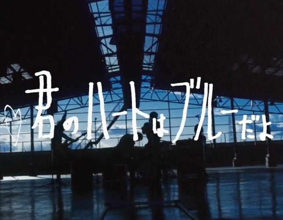 錯乱前戦 「君のハートはブルーだよ」MV