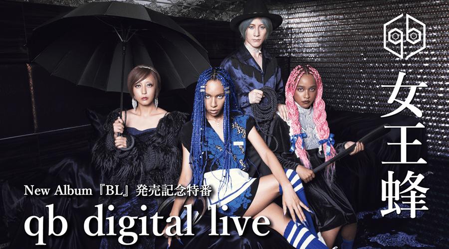女王蜂 New Album『BL』発売記念特番「qb digital live」
