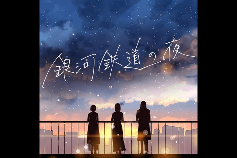 羊文学 digital release「銀河鉄道の夜」