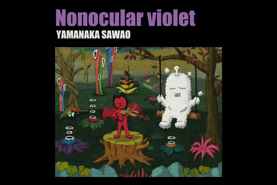 山中さわお 6th album『Nonocular violet』(ノノキュラー・バイオレット)