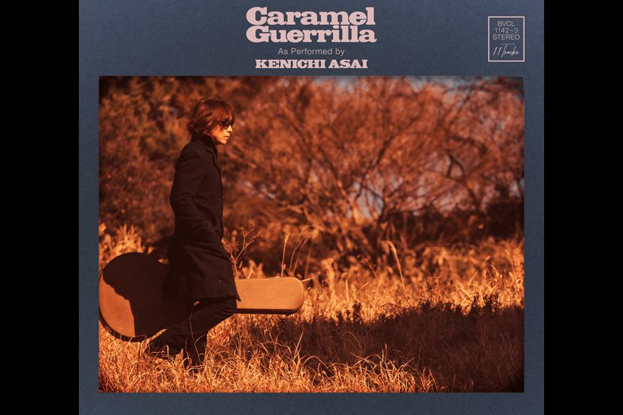 浅井健一 new album『Caramel Guerrilla』